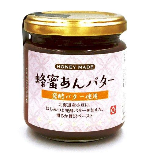 ローズメイ 蜂蜜あんバター