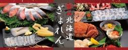 北海道ぎょれん   海産物