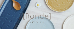 Ronde -ロンド-