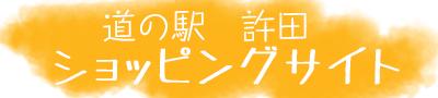 道の駅「許田」 ショッピングサイト
