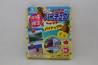 沖縄限定ハイチュウ パイナップル味 5本入り