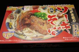 麺が自慢のソーキそば(3人前)