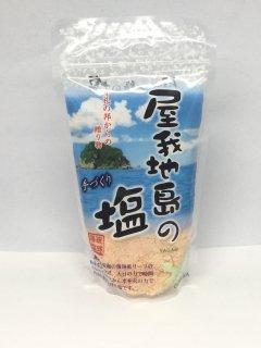 屋我地島の塩(100g)