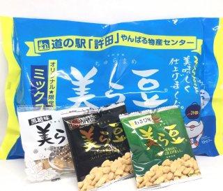 美ら豆オリジナル限定ミックス