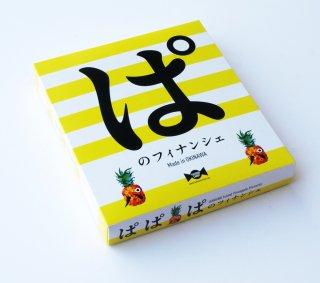 ぱのフィナンシェ(10個入り)