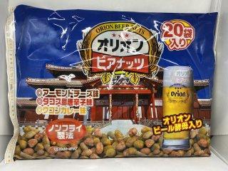オリオンビアナッツ(20袋入)