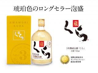 3年熟成古酒「くら」 25度 720ml