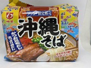 沖縄そば 5食パック
