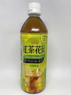 紅茶花伝【ガーデンシークヮーサーティー】