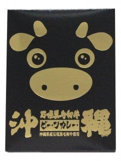 沖縄石垣黒毛和牛ビーフカレー