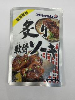 炙り軟骨ソーキ(160g)
