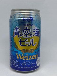 青い空と海のビール 350ml