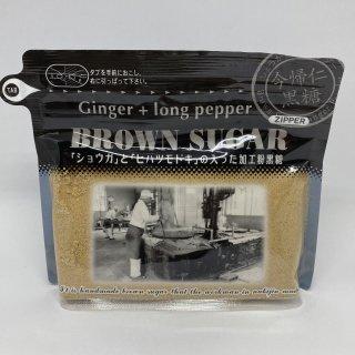 ブラウンシュガー 生姜&ヒハツモドキの入った加工粉黒糖