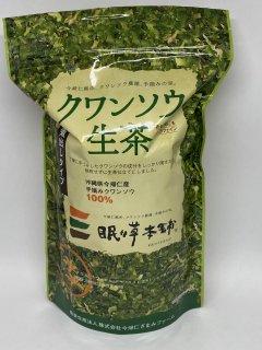 クワンソウ生茶 80g