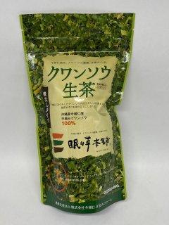 クワンソウ生茶 25g