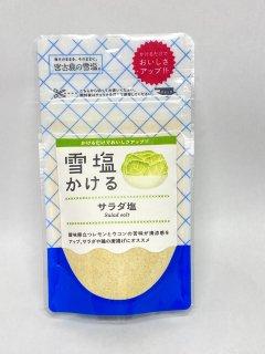雪塩かける サラダ塩(袋)