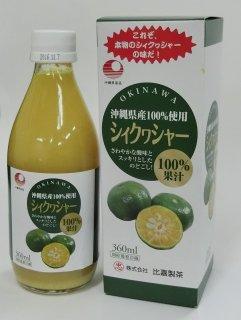 青切りシィクヮシャー 360ml