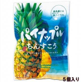 パイナップルちんすこう(袋・5個入り)