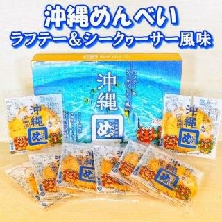 沖縄めんべい ラフテー&シークヮーサー風味 2枚×8袋