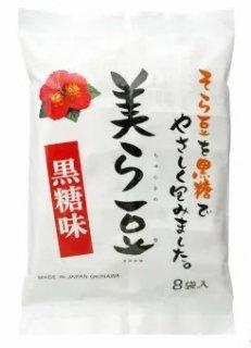 美ら豆 黒糖味
