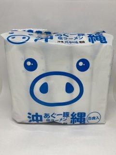 沖縄あぐー豚塩ラーメン 5食入り