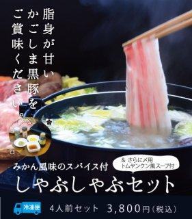 ミカンの風味香る!かごしまの特選黒豚バラしゃぶしゃぶ4人前セット!(トムヤンクン風スープ付)