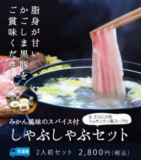 ミカンの風味香る!かごしまの特選黒豚バラしゃぶしゃぶ2人前セット!(トムヤンクン風スープ付)