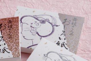 舞妓さんのおしろい紙 - お化粧なおしに便利なおしろい紙 60枚入