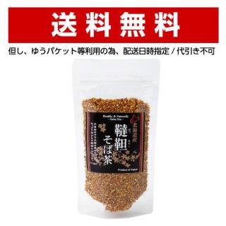 【送料無料】北海道産100% 韃靼そば茶 80g