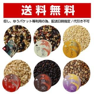 【送料無料】発芽雑穀お試しセット6種 (30g×6種)