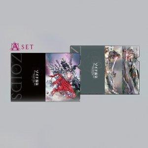 ゾイド源泉 -ZOIDS CONCEPT ART EXHIBITION- クリアファイルセット