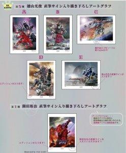 ゾイド源泉 -ZOIDS CONCEPT ART EXHIBITION- 直筆サイン入りアートグラフ(受注生産)