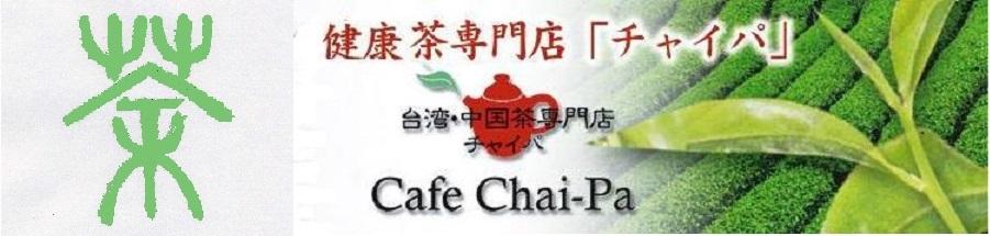 博多の健康茶店 チャイパ