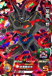 UM4-034 SR 一星龍:ゼノ