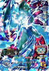 UM4-036 SR 三星龍:ゼノ