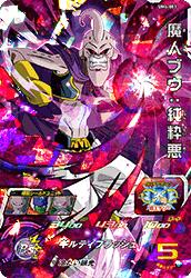 UM4-051 SR 魔人ブウ:純粋悪