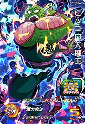 UM4-062 SR ピッコロ大魔王