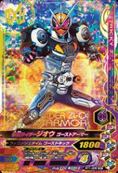 RT1-006 SR 仮面ライダージオウ ゴースト アーマー