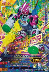 RT1-008 LR 仮面ライダージオウ エグゼイド アーマー