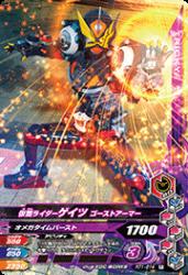 RT1-014 R 仮面ライダーゲイツ ゴースト アーマー