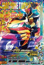 RT1-019 LR 仮面ライダーアギト グランドフォーム