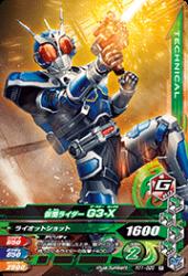 RT1-020 R 仮面ライダーG3-X
