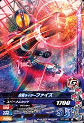 RT1-022 N 仮面ライダーファイズ