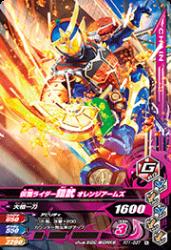 RT1-037 N 仮面ライダー鎧武 オレンジアームズ