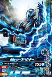 RT1-041 N 仮面ライダースペクター