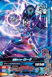 RT1-049 N 仮面ライダーローグ