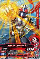 RT1-054 N 仮面ライダースーパー1