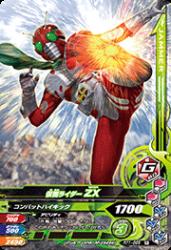 RT1-055 R 仮面ライダーZX