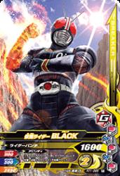 RT1-056 R 仮面ライダーBLACK