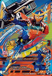 RT1-063 CP 仮面ライダー鎧武 オレンジアームズ